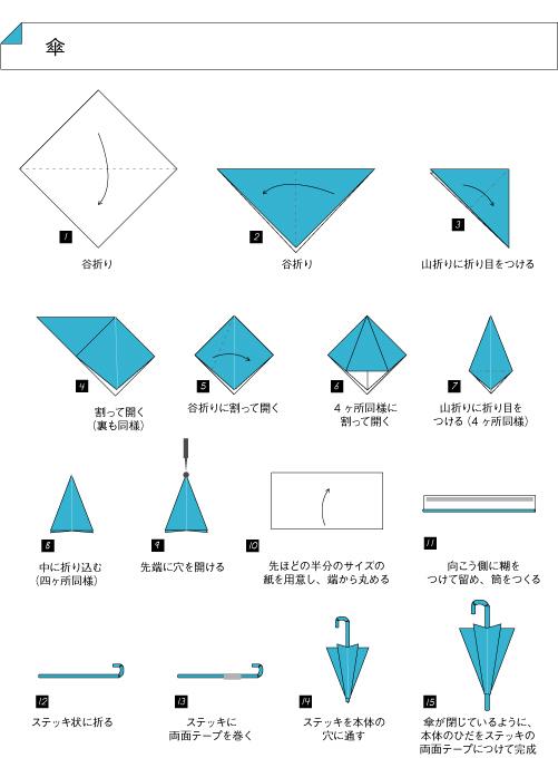 紙と色々 傘の折り方