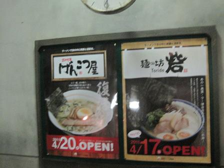 genkotsuya19.jpg