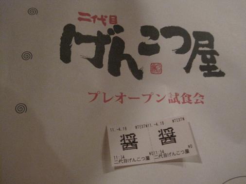 genkotsuya4.jpg