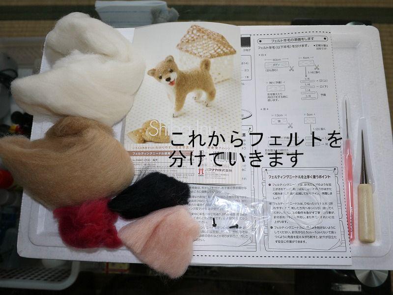 フェルト柴犬*完成!!