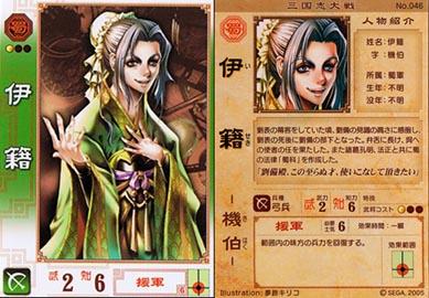 蜀【046】 C伊籍 - 三国志大戦カード列伝9(キュー)