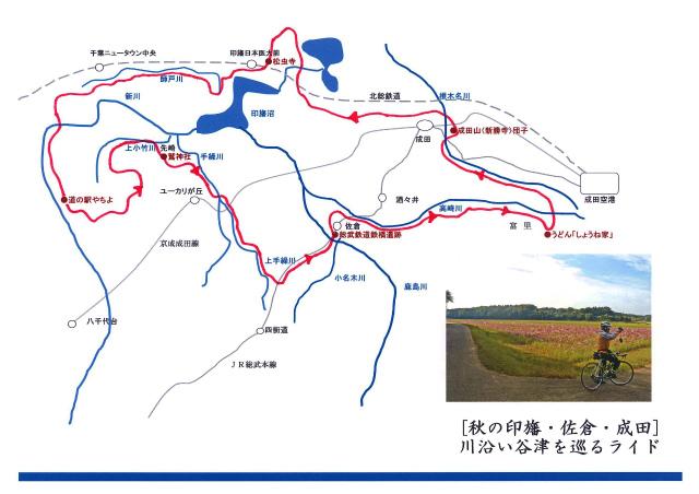秋の印旛ポタマップ
