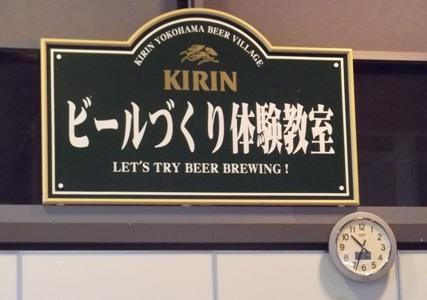 キリンビール2