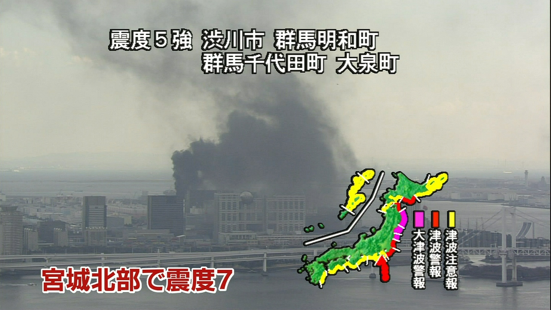 地震やべええええええええ 2011年3月11日