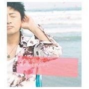 桑田佳祐「風の詩を聴かせて」